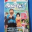 PANGYA SEASON 4.5 DELIGHT thumbnail 1