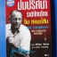 ปมปริศนา ราชาไหมไทย จิม ทอมป์สัน JIM THOMPSON THE UNSOLVED MYSTERY BY William Warren แปลโดย สุรเดช ไกรนวพันธุ์ พิมพ์เมื่อ พ.ศ. 2544 thumbnail 1