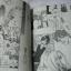 grreen feeling เล่มเดียวจบ Rin Saito เขียน thumbnail 2