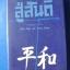 สู่สันติ บทสนทนาระหว่าง โยฮัน กัลตุง และ ไดซากุ อิเคดะ โดย ริชาร์ด เกจ แปลโดย ฉัตรสุมาลย์ กบิลสิงห์ ษัฎเสน พิมพ์ครั้งแรก พ.ค. 2540 ปกแข็งมีใบหุ้มปก thumbnail 1