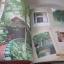 I Love Garden Vol. 8 Make Me Garden จัดสวนด้วยใจแบบไม่สำเร็จรูป โดย ทิพาพรรณ ศิริเวชฏารักษ์และวรัปศร อัศนียุทธ thumbnail 3