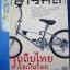 สารคดี ปีที่ 28 ฉบับที่ 333 พฤศจิกายน 2555 รถถีบไทยหัวใจเกินร้อย thumbnail 14