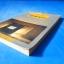 ขุนทอง เจ้าจะกลับเมื่อฟ้าสาง โดย อัศศิริ ธรรมโชติ พิมพ์ครั้งที่สาม พ.ศ. 2530 thumbnail 3