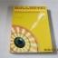 การวัดผลงานอย่างมีประสิทธิผล (Bullseye! How To Hit Every Strategic Target Through Measurement) วิลเลียม เอ ชีมานน์ และ จอห์น เอช ลิงเกิล เขียน ศิระ โอภาสพงษ์ แปล thumbnail 1