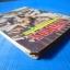 กสิกร ปีที่ 35 เล่ม 3 พฤษภาคม 2505 thumbnail 4