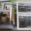 ้บ้านและสวน ฉบับที่ 498 กุมภาพันธ์ 2561 escape thumbnail 2