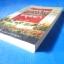 สงครามและอำนาจเหนือบัลลังก์อยุธยา โดย ภาสกร วงศ์ตาวัน พิมพ์ครั้งแรก พ.ศ. 2553 thumbnail 3