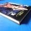 TAKERU เล่ม 1 ปกแข็ง thumbnail 4
