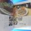 ครัวคู่สร้าง คู่สม ตำราอาหาร คู่สร้างคู่สม ฉบับพิเศษ thumbnail 10