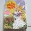 กระต่ายเซนทาโร่ ตอน ฤดูใบไม้ร่วงแสนอร่อย เล่มเดียวจบ Tsubasa Nunoura เขียน thumbnail 1