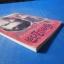 คู่มือปฏิวัติ และมรดกทางวัฒนธรรม ของ จิตร ภูมิศักดิ์ โดย ประวุฒิ ศรีมันตะ พิมพ์ครั้งที่หนึ่ง ก.ย. 2545 thumbnail 4