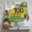 หนังสือชุด 100 เหตุการณ์สำคัญ 100 การสำรวจเปลี่ยนโลก 2 อันฮยองโม เรื่อง คิมซองแร ภาพ วิทยา จันทร์วิรัตนชัย แปล thumbnail 1