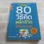 80 วิธีคิดพลิกชีวิตให้มีความสุข พิมพ์ครั้งที่ 3 ชาริดา สวัสดิพงศ์ เขียน thumbnail 1