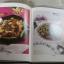 อาหารรสอร่อย พิมพ์ครั้งที่ 4 โดย กองบรรณาธิการสำนักพิมพ์แสงแดด thumbnail 2