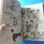 คนแก่งฟ้าประทาน เล่ม 1 - 9 (ยังไม่จบ) thumbnail 10