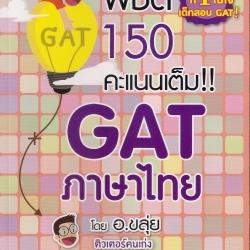 12be 12be-l พิชิต 150 คะแนนเต็ม GAT ภาษาไทย