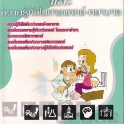 12be 12be-r ความถนัดทางแพทย์และความรู้ทั่วไปทางแพทย์-พยาบาล