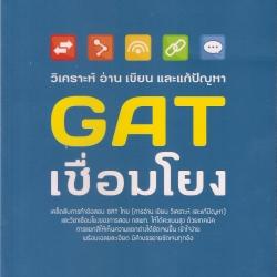 12be 12be-n GAT เชื่อมโยง