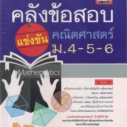 12be 12be-g คลังข้อสอบคณิตศาสตร์