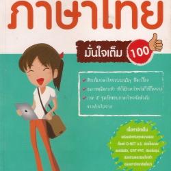 12be 12be-c เตรียมพร้อมภาษาไทย