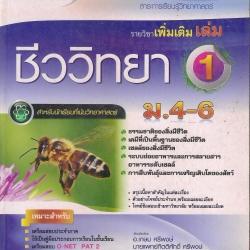 12be 12be-v ชีววิทยาเล่ม 1