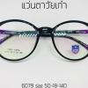กรอบแว่น กลม TR90 Size50-18-140