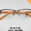 กรอบ เปลือยล่าง + เลนส์มัลติโค๊ต ส้ม Size 52-17-138
