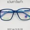 กรอบแว่น TR90 Size53-16-139