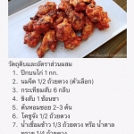 ไก่ย่างบาร์บีคิวซอสเกาหลี (แมอุนทักบงกุย) (매운닭봉구이/Maeun-Dakbonggui)