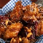 ไก่กรอบซอสเกาหลี (ทักกังจอง) (닭강정/Crispy n Crunchy Fried Chicken)